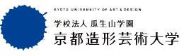 京都造形芸術大学様