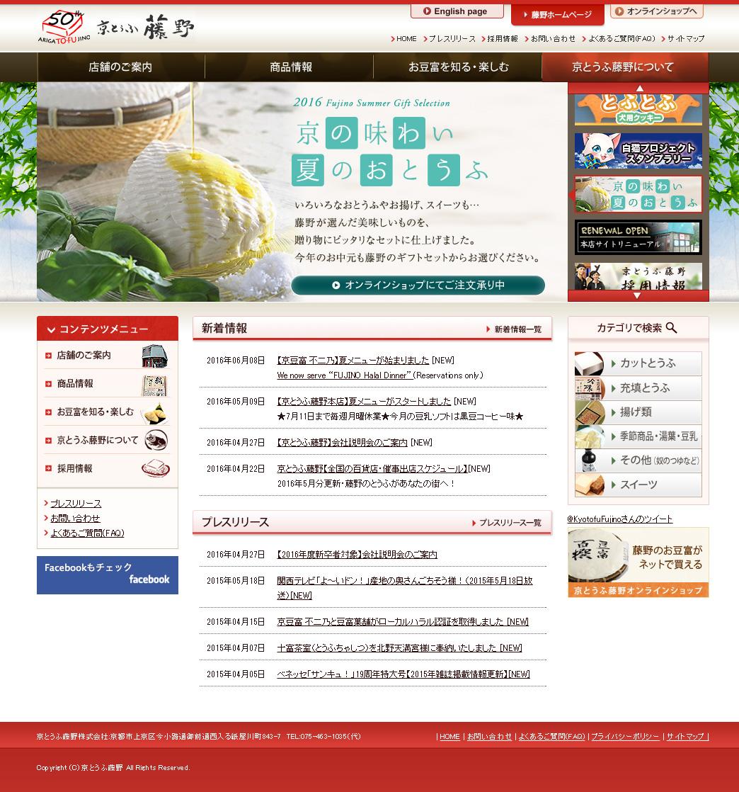 制作実績:京とうふ藤野(WEB)