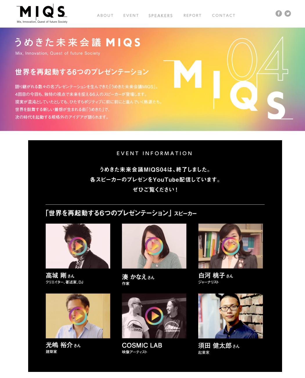 制作実績:うめきた未来会議MIQS(WEB)